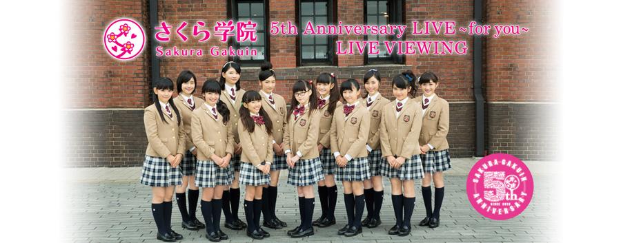 さくら学院-5th-Anniversary-LIVE-for-you-ライブ・ビューイング