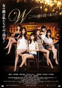 映画『W~二つの顔を持つ女たち~』