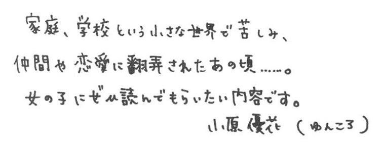 小原優花からの小説-蒼い闇に関する直筆メッセージ