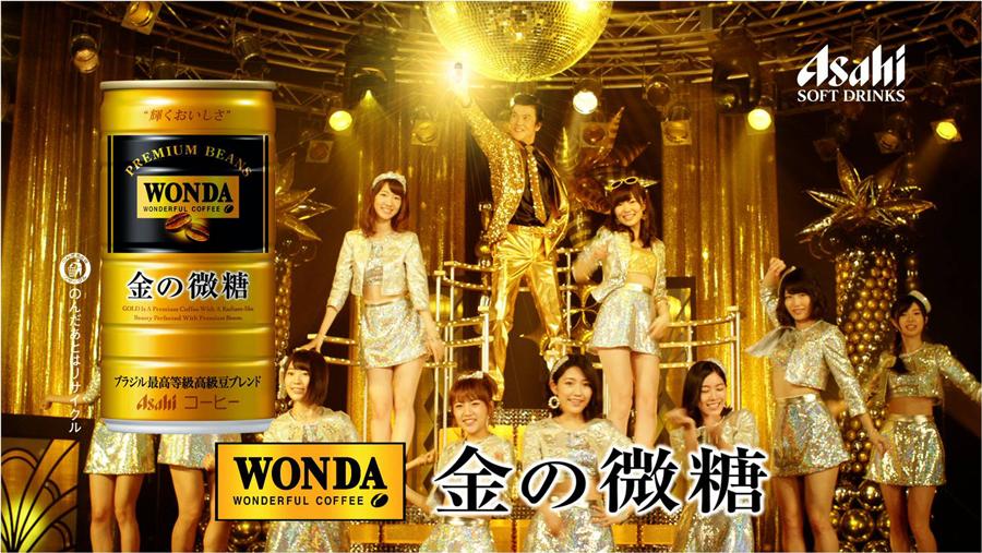 AKB48-ワンダ金の微糖-TVCM