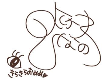 吉川ひなのイラスト-きらきらおめめ