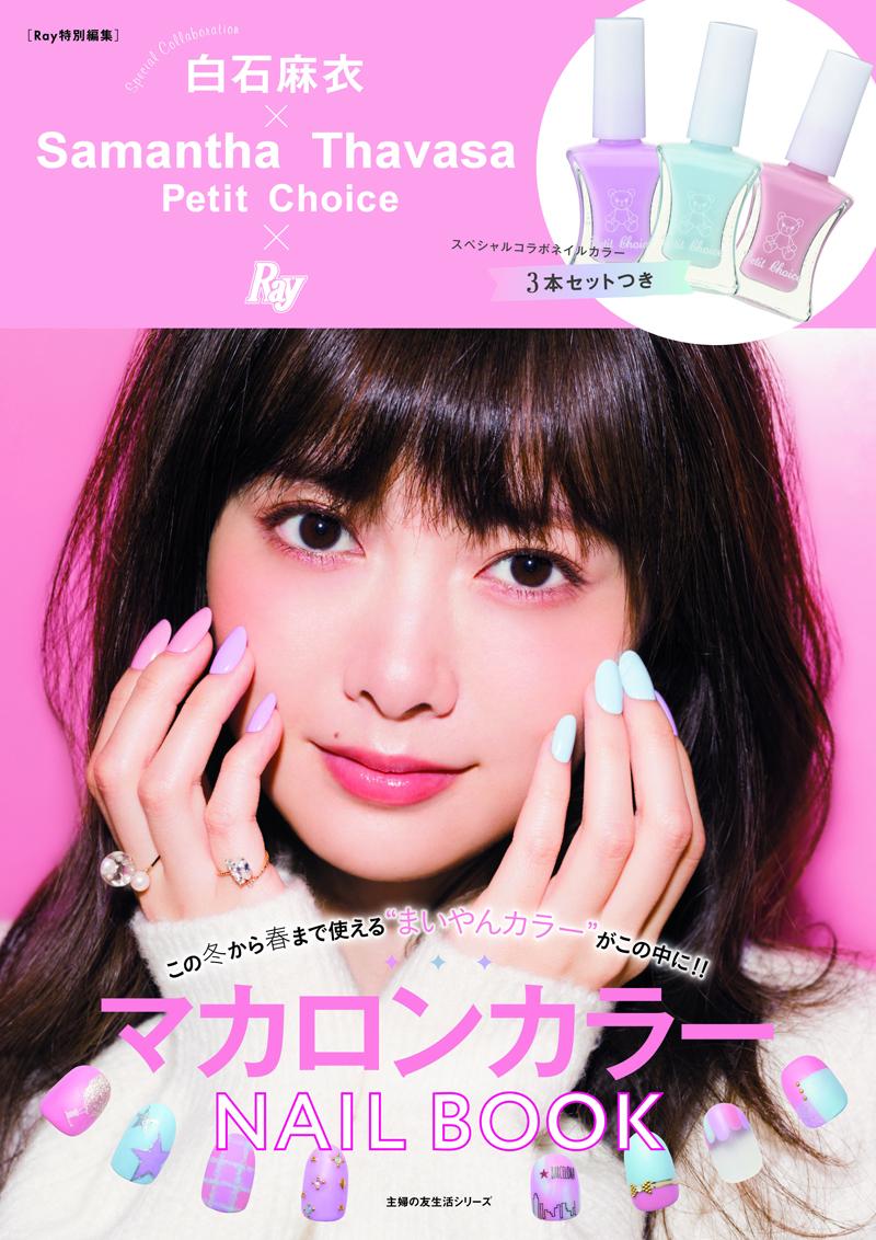 白石麻衣ネイルブック-Samantha-Thavasa-Petit-Choice