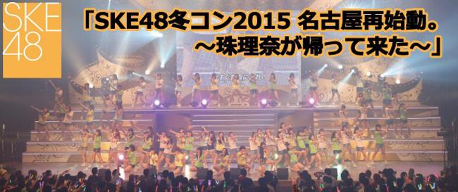 SKE48冬コン2015名古屋再始動。~珠理奈が帰って来た~ライブ・ビューイング