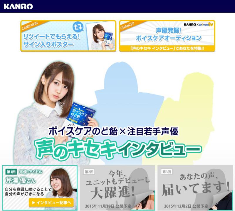 芹澤優-カンロ ボイスケアのど飴×人気若手声優-コラボキャンペーン