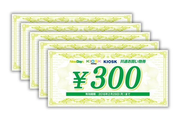 NewDays・KIOSKお買物券 イメージ