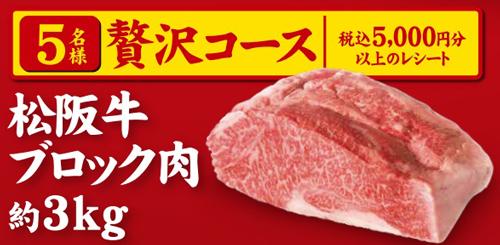 松阪牛-ミニストップ肉祭り