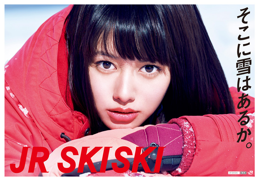 山本舞香-JR-SKISKI-poster