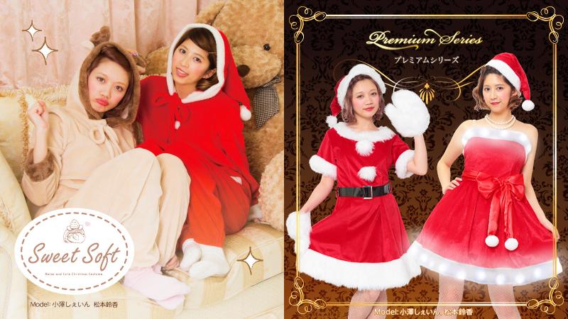 小澤しぇいん-松本鈴香-サンタコスチューム-クリアストーン2015年クリスマスコレクション