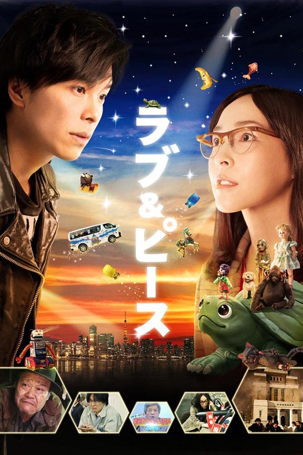 映画ラブ&ピース-poster