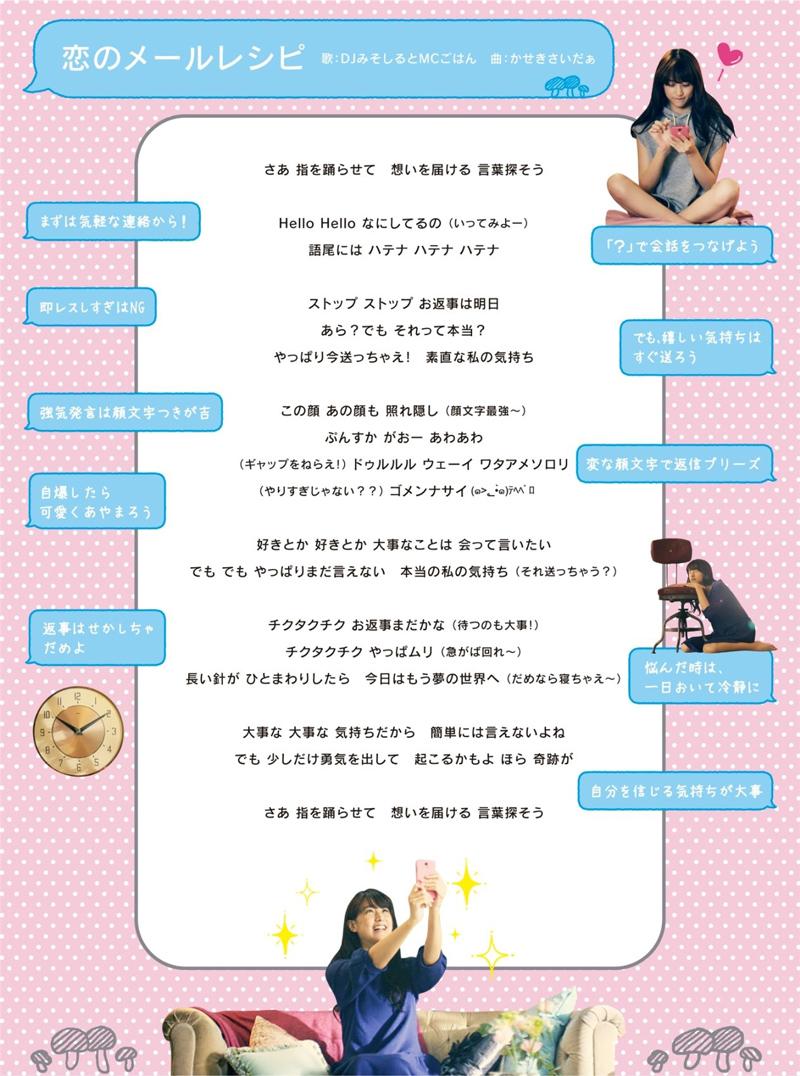 山本美月-恋のメールレシピ