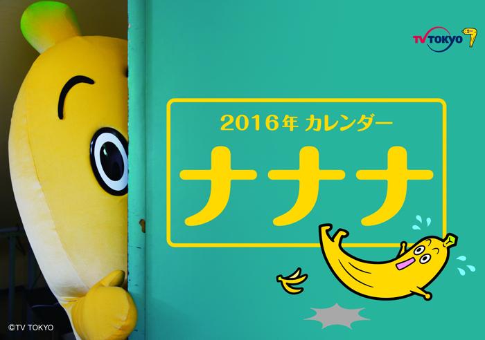 ナナナ-2016カレンダー