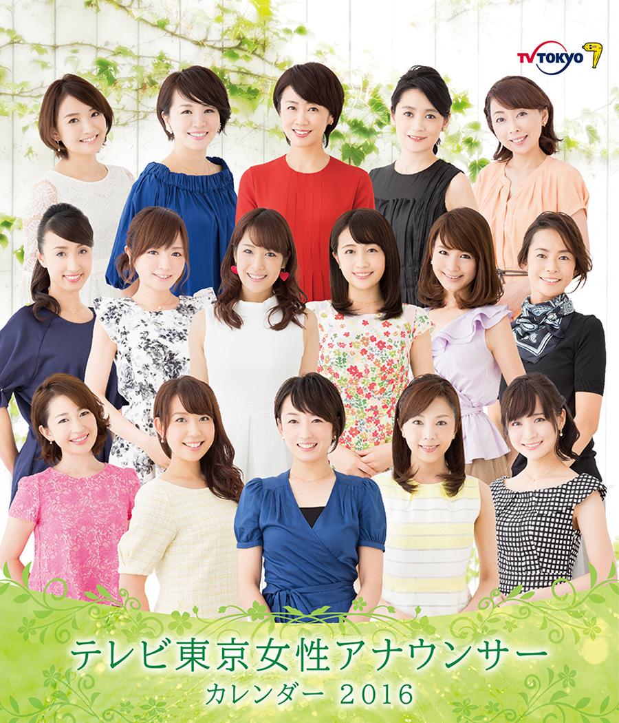 テレビ東京女子アナウンサーカレンダー2016