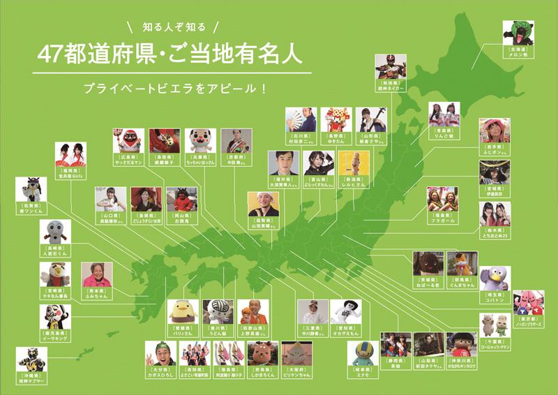 47都道府県ご当地有名人-プライベートビエラ