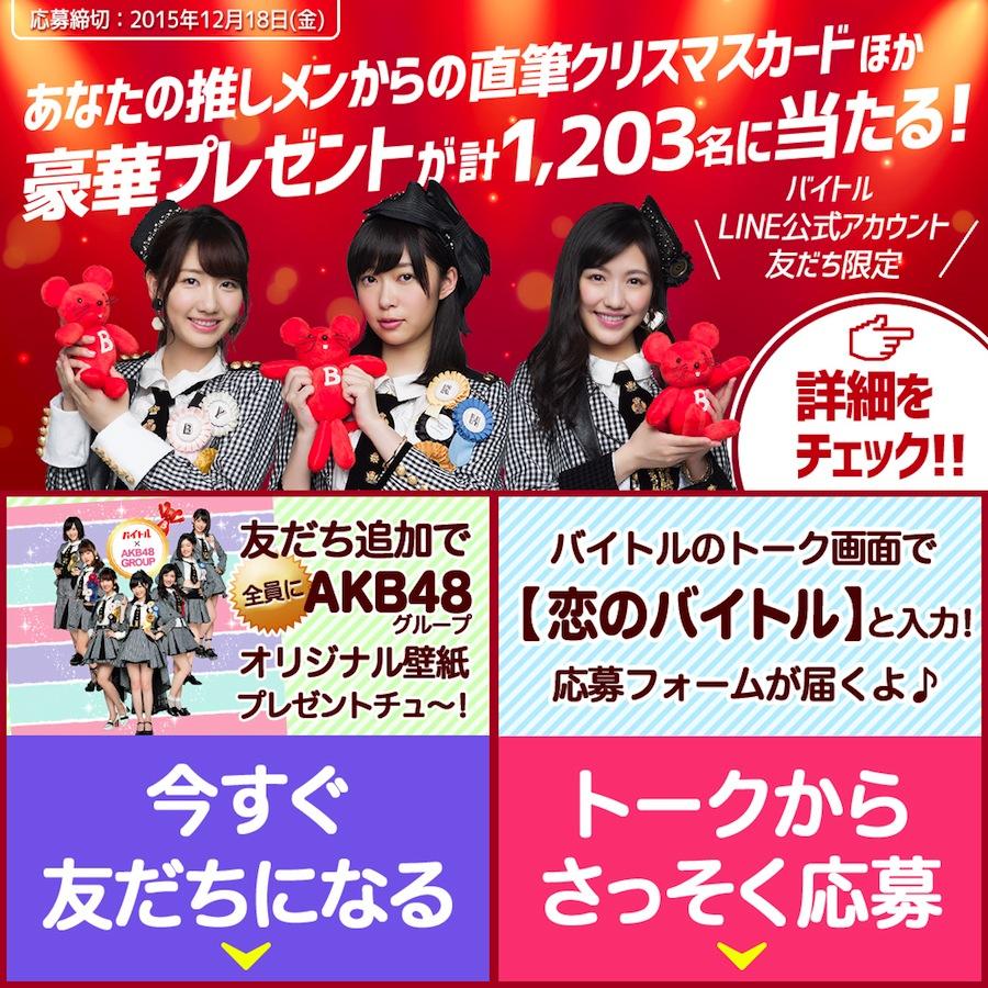 AKB48-LINE LIVEスタート記念&AKB48劇場オープン10周年スペシャル-クリスマスプレゼント