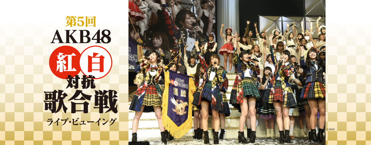 AKB48-第5回紅白対抗歌合戦-ライブ・ビューイング