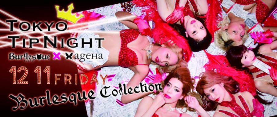 Burlesque-Tokyo-Collection-×-ageHa~TOKYOチップナイト~20151211