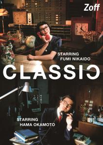 二階堂ふみ-ハマ・オカモト-ZOFF-CLASSIC-PV