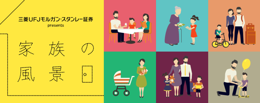 家族の風景-TOKYO-FM