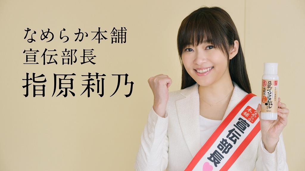 HKT48指原莉乃-なめらか本舗CM 宣伝部長