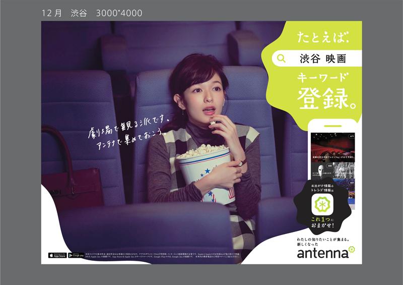 森絵梨佳_antenna*_駅広告_渋谷