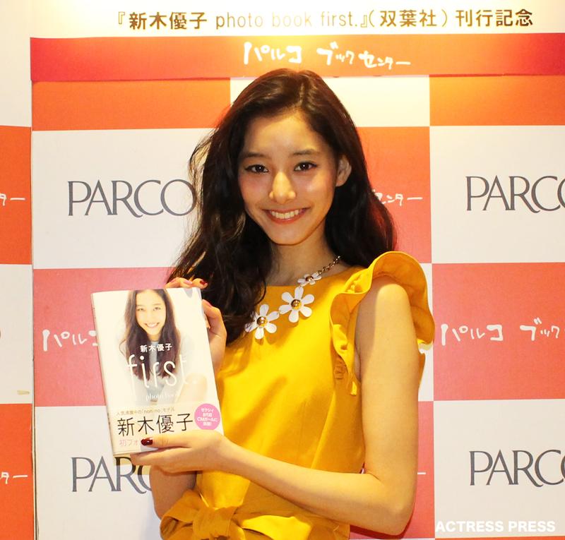 新木優子-1ststylebookイベント20151219