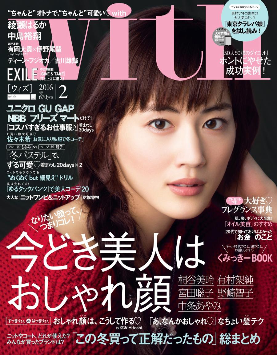 綾瀬はるか-with201602表紙