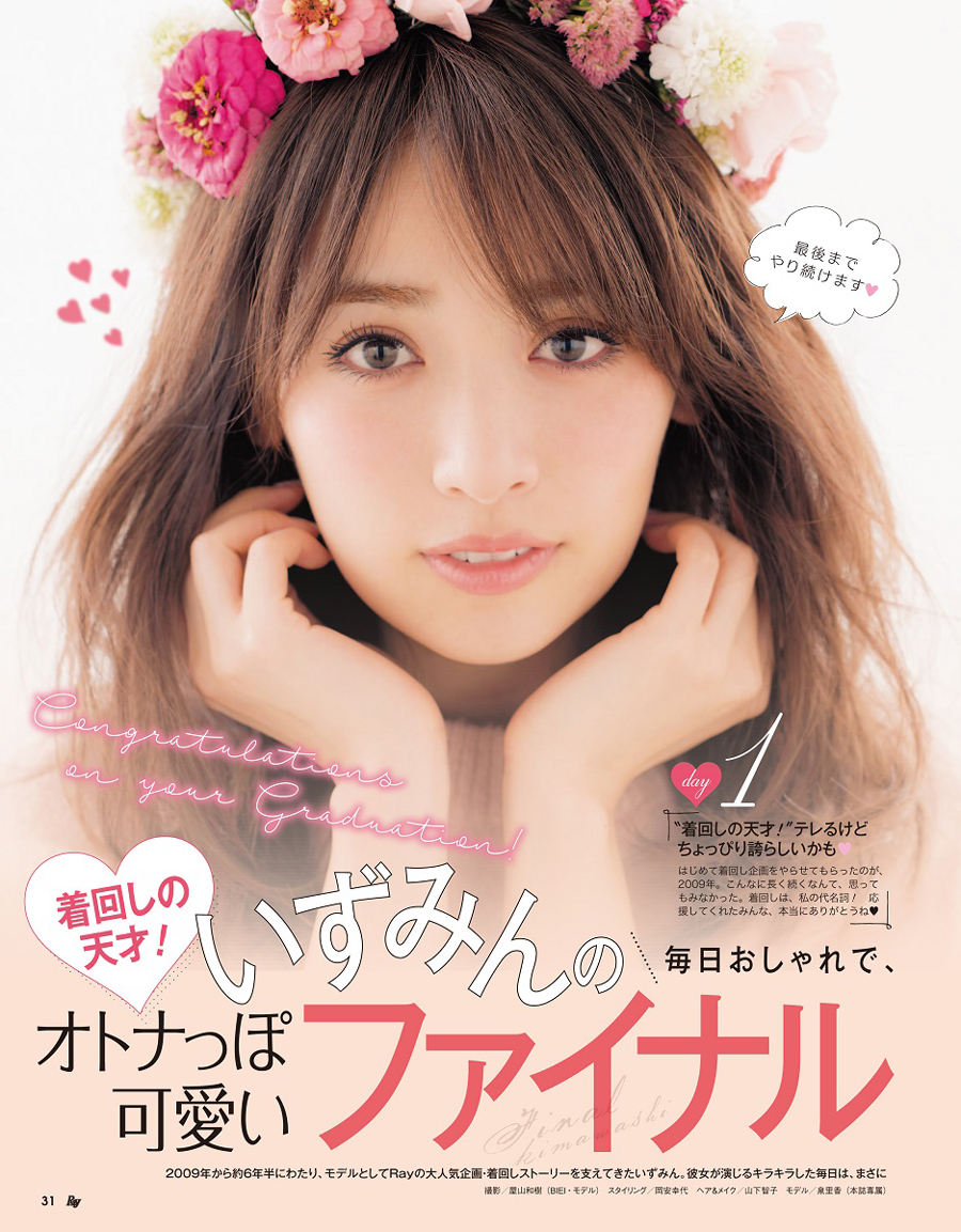 泉里香-Ray卒業特集-2016年2月号