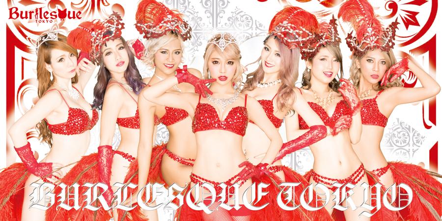 Burlesque-Tokyo(バーレスク東京)