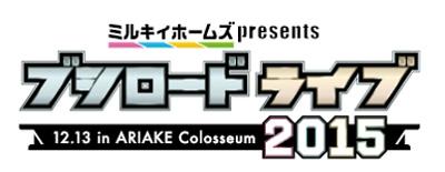 ブシロードライブ-2015 logo