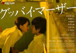 村上穂乃佳-映画-グッバイ・マーザー