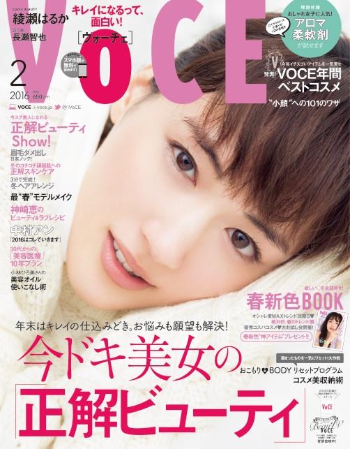 綾瀬はるか-VOCE2016年2月号