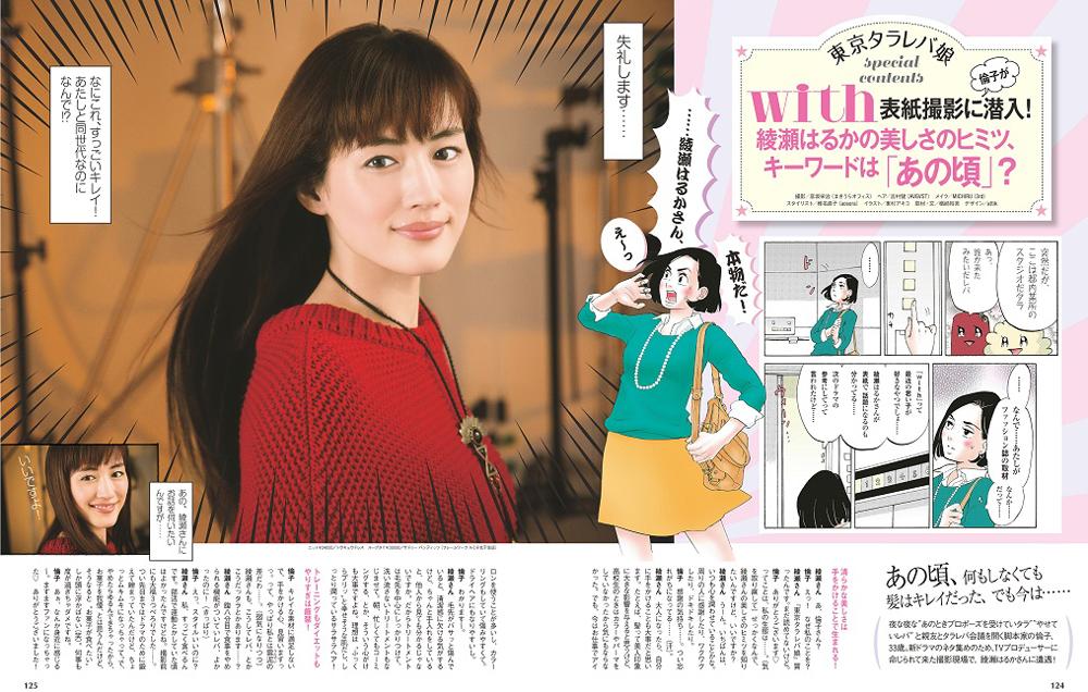綾瀬はるか-東京タラレバ娘-with表紙撮影