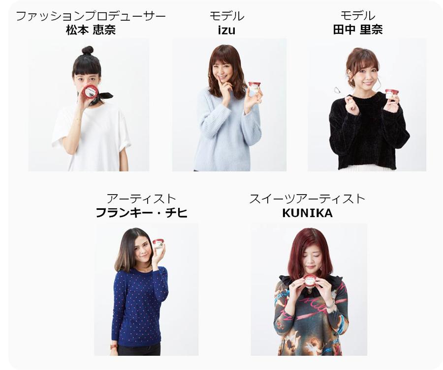 We♡Häagen-Dazs-松本恵奈-出岡美咲-田中里奈-フランキー・チヒ-KUNIKA