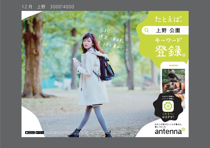 森絵梨佳_antenna*_駅広告_上野