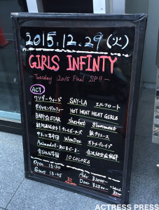 GIRLS-INFINITY-LIVE-20151229