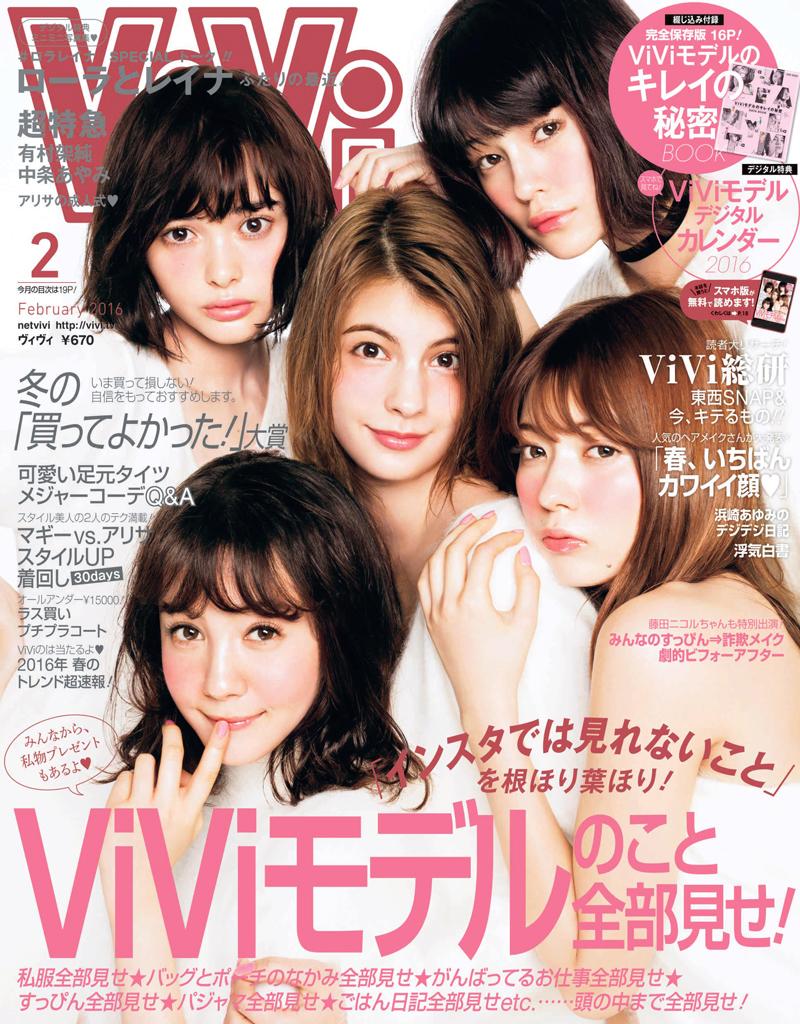 ViVi2016年2月号表紙-世界イチ可愛いViViモデル