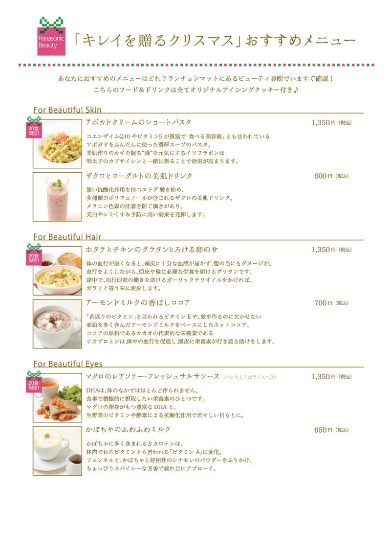 水原希子-パナソニックビューティ-キレイを贈るクリスマスカフェ-メニュー