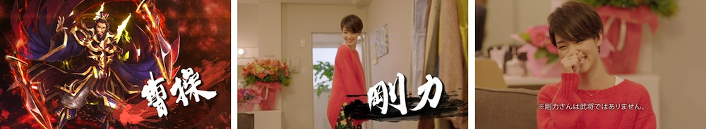 剛力彩芽-LINE 三国志ブレイブ