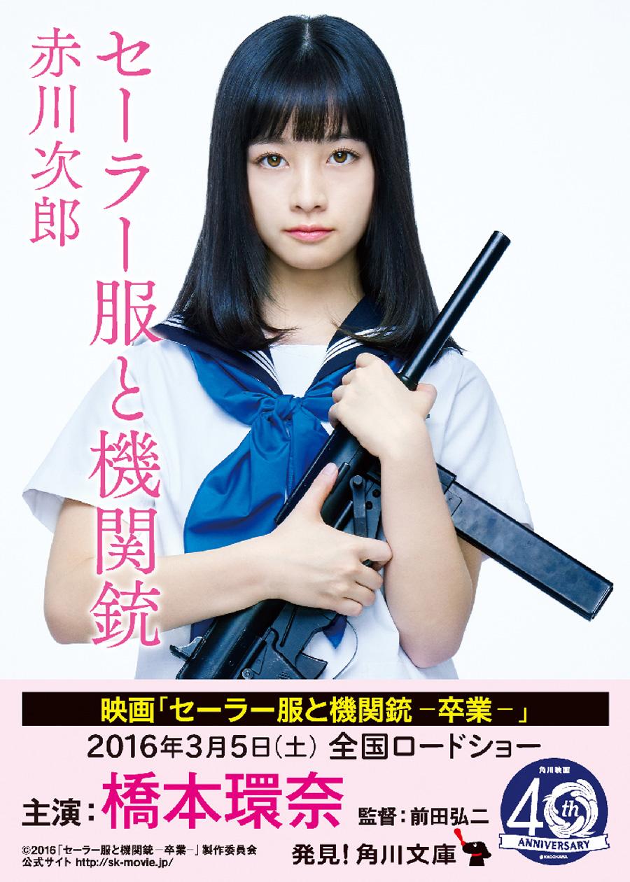 橋本環奈-セーラー服と機関銃-卒業-表紙