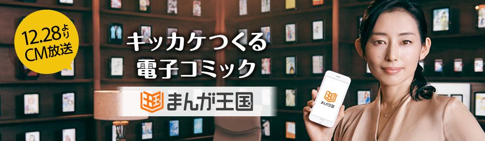 木村 多江-電子コミック まんが王国CM
