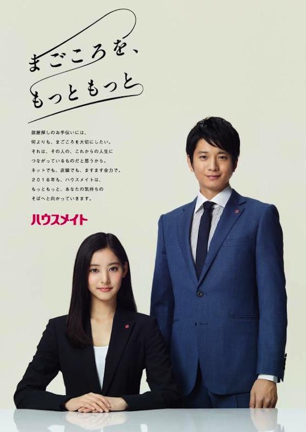 新木優子-向井理-ハウスメイトCM