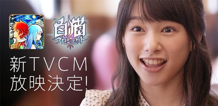 桜井日奈子-白猫プロジェクトCM201512