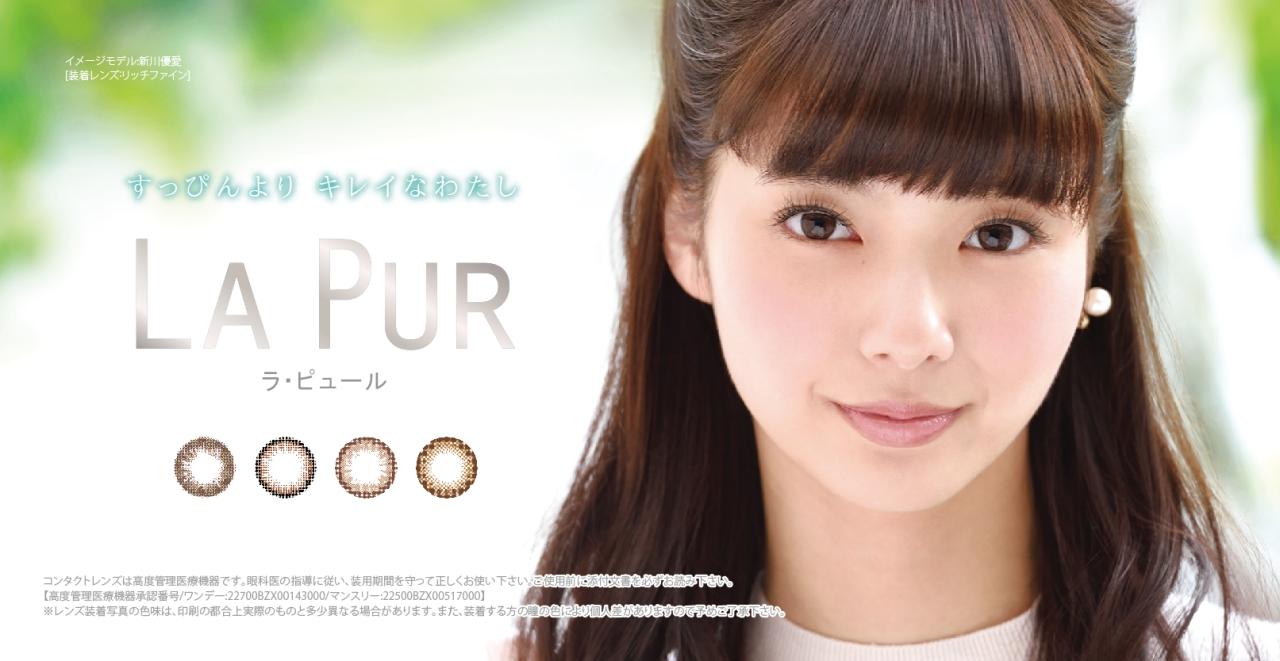 新川優愛-LaPur(ラ・ピュール)すっぴんよりキレイなわたし