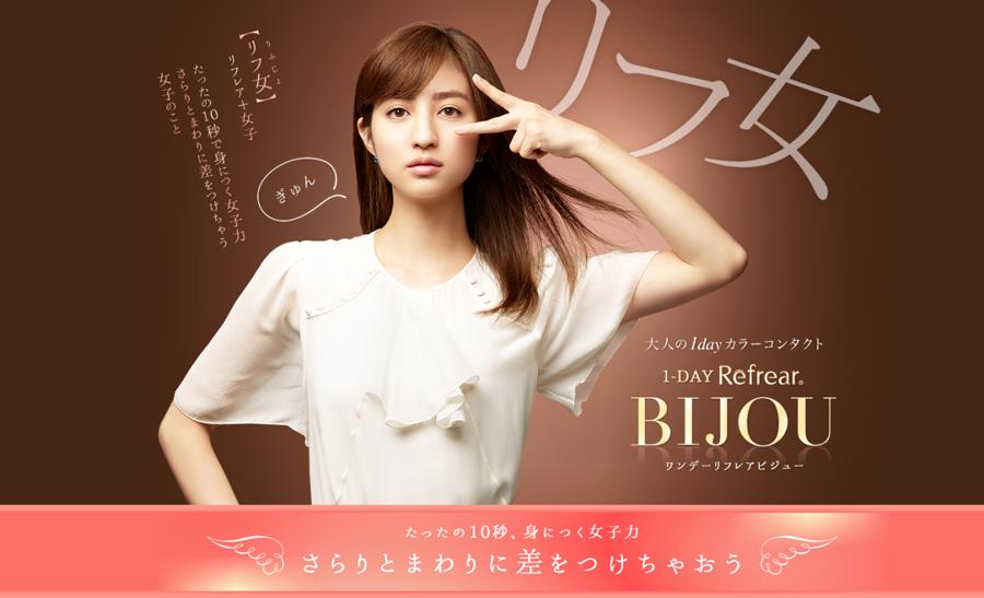 堀田茜-1DAY-Refrear-BIJOU