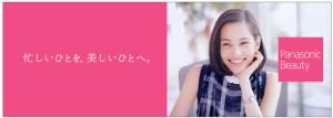 水原希子-PanasonicBeauty