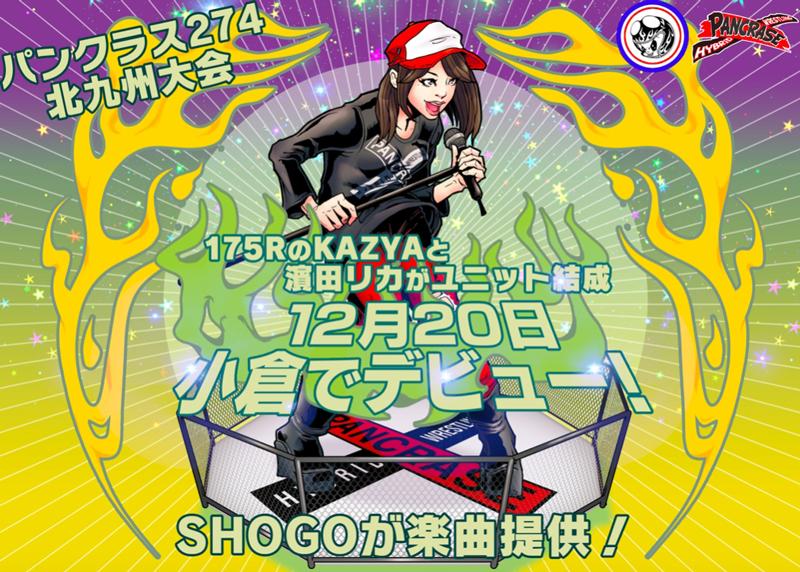 濱田リカ-パンクラス-ヴォーカルデビュー175R