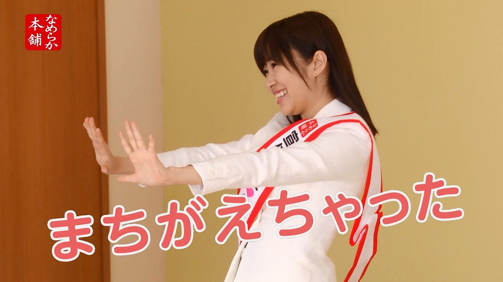 HKT48指原莉乃-なめらか本舗CMメイキング
