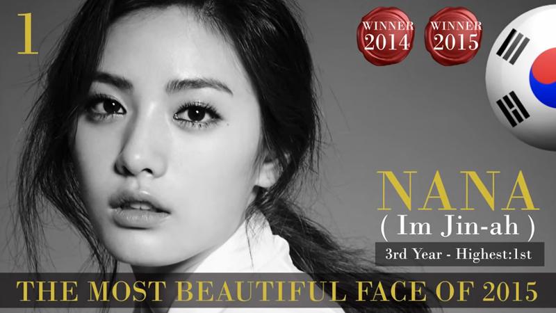 Nana-世界で最も美しい顔100人