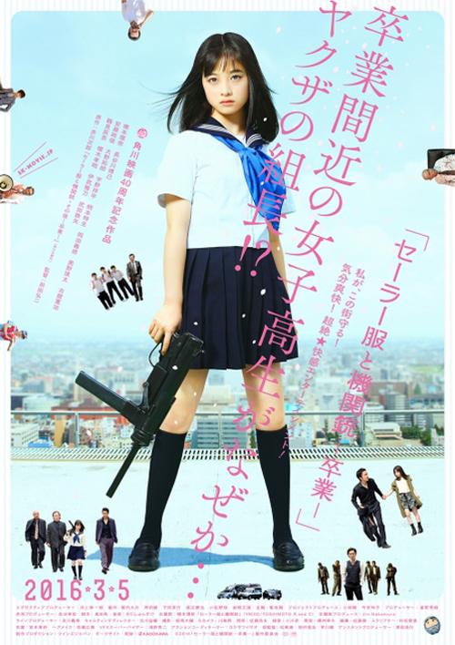 橋本環奈-映画-セーラー服と機関銃-卒業ポスター