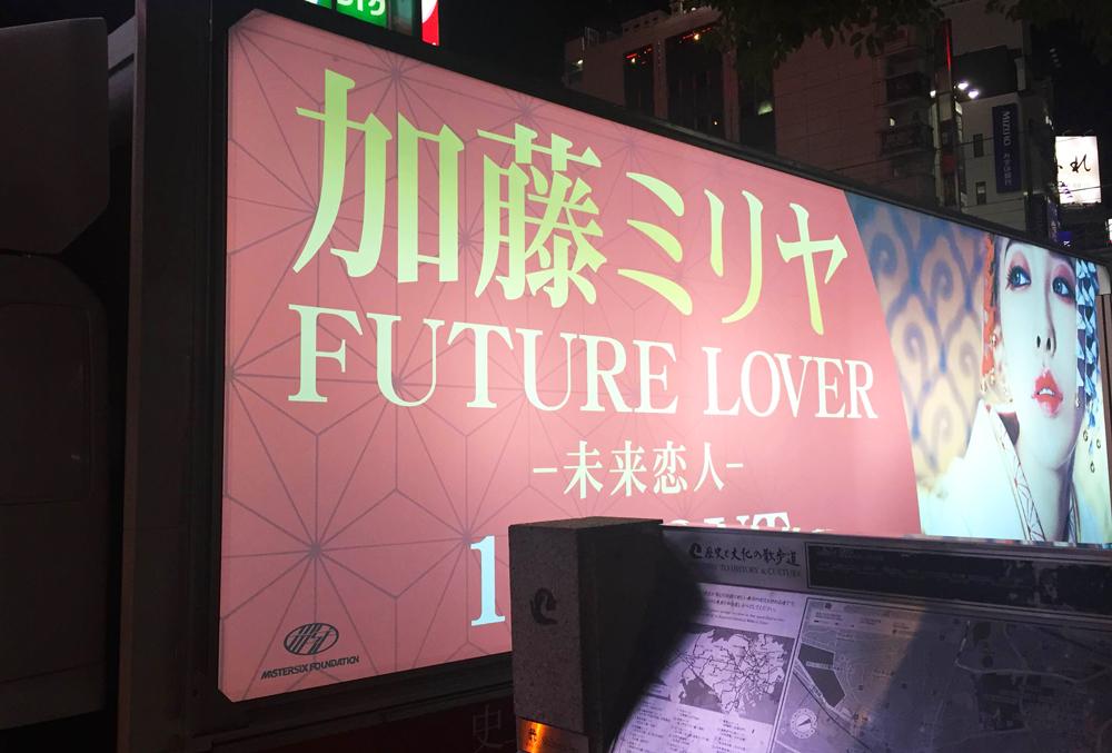加藤ミリヤ-Future-lover-宣伝トラック